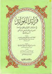 faraid_fawaid.pdf