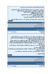 حلول للمشاكل الإنشائية بالمملكة العربية السعودية.docx