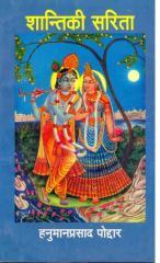 shanti ki saritay bhaiji hanumanprasadji poddar.pdf