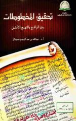 تحقيق المخطوطات بين الواقع والنهج الأمثل.pdf