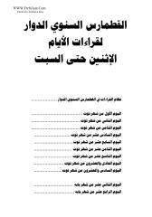 القطمارس السنوي الدوار من الاثنين للسبت.pdf