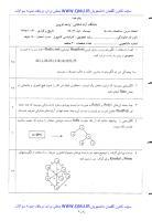 [تصویر: sakhtemankhalighiwwwqiauir.pdf]