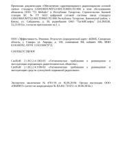 Проект СЭЗ к ЭЗ 4701 - БС ТТ1653.doc
