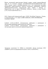 Проект СЭЗ к ЭЗ 1388 - БС 16-01220.doc