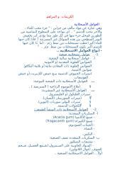 العوامل-الاستحلابية.doc