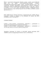 Проект СЭЗ к 0130 БС 58914 «ТатР_НЧ-Вахитова-Усманова».doc