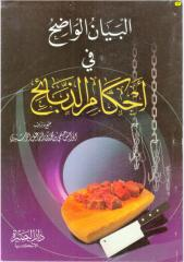 dabaih_rachidi.pdf