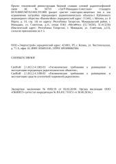 Проект СЭЗ к 0595 БС 56710 «ТатР-Мамадыш-Советская».doc