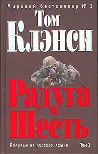 Jack Ryan #09. Радуга Шесть.epub
