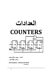 العدادات.pdf