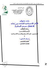 بحث السكر عند اطفال.doc - آثار صلاح حسن 12.doc