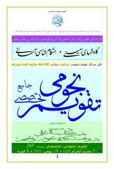 30 Moharram 1429.pdf