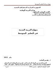 مناهج التربية المدنية ماي2015.docx