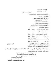 تعريف لمكتب الاستقدام جبران الشهراني.xls