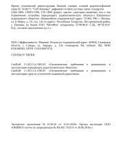 Проект СЭЗ к ЭЗ 0120- БС 58171.doc