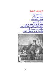 تاريخ مصر الحديث AA_N.pdf