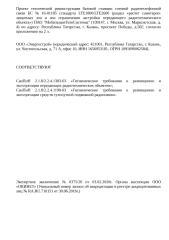 Проект СЭЗ к ЭЗ 0375 - БС 16-01185.doc