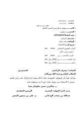 توفيق عبدالرحمن الحفاف.xls